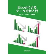 Excelによるデータ分析入門(BookWay) [電子書籍]