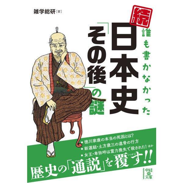 続・誰も書かなかった 日本史「その後」の謎(KADOKAWA) [電子書籍]