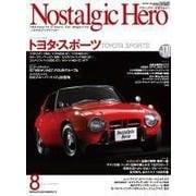 Nostalgic Hero 2015年8月号通巻170号(芸文社) [電子書籍]