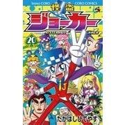 怪盗ジョーカー 20(小学館) [電子書籍]