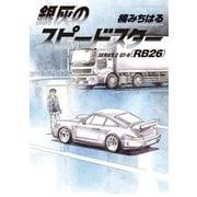 銀灰のスピードスター SERIES 2 GT-R(RB26)(小学館) [電子書籍]