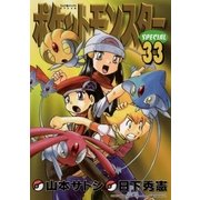 ポケットモンスタースペシャル 33(小学館) [電子書籍]