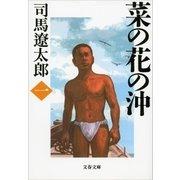 菜の花の沖(一) [電子書籍]