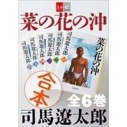 合本 菜の花の沖【文春e-Books】 [電子書籍]
