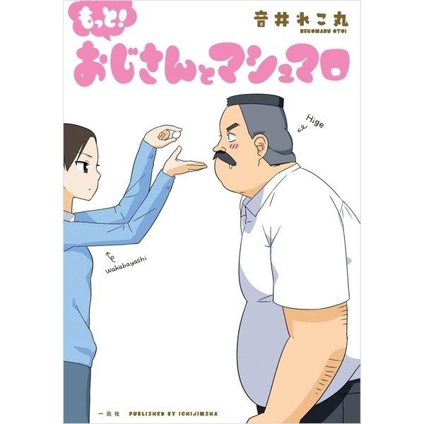 もっと! おじさんとマシュマロ(2)(一迅社) [電子書籍]