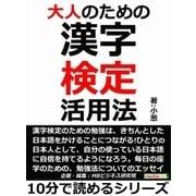 大人のための漢字検定活用法。(まんがびと) [電子書籍]