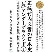 正統竹内文書の日本史「超」アンダーグラウンド1(ヒカルランド) [電子書籍]