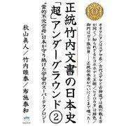 正統竹内文書の日本史「超」アンダーグラウンド2(ヒカルランド) [電子書籍]