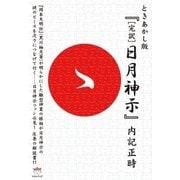 ときあかし版「完訳」日月神示(ヒカルランド) [電子書籍]