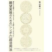 願望実現のための(シンボル)超活用法(ヒカルランド) [電子書籍]