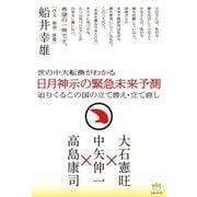 日月神示の緊急未来予測(ヒカルランド) [電子書籍]