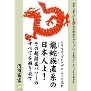 龍蛇族直系の日本人よ!(ヒカルランド) [電子書籍]