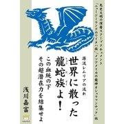 世界に散った龍蛇族よ!(ヒカルランド) [電子書籍]