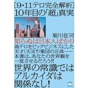 (9・11テロ完全解析) 10年目の「超」真実(ヒカルランド) [電子書籍]