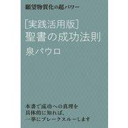 (実践活用版)聖書の成功法則(ヒカルランド) [電子書籍]