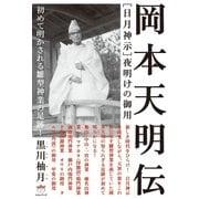 (日月神示)夜明けの御用 岡本天明伝(ヒカルランド) [電子書籍]