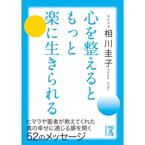 心を整えるともっと楽に生きられる(KADOKAWA) [電子書籍]