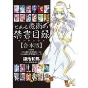 【合本版】とある魔術の禁書目録 全24冊収録(KADOKAWA) [電子書籍]