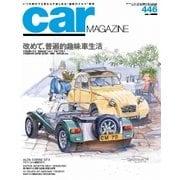 CAR MAGAZINE(カー・マガジン) No.446(ネコ・パブリッシング) [電子書籍]