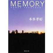 MEMORY(集英社) [電子書籍]