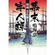 幕末牢人譚 秘剣 念仏斬り(集英社) [電子書籍]