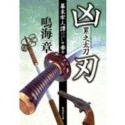凶刃 累之太刀 幕末牢人譚 参(集英社) [電子書籍]