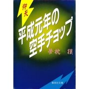 仰天・平成元年の空手チョップ(集英社) [電子書籍]