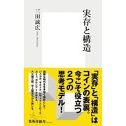 実存と構造(集英社) [電子書籍]