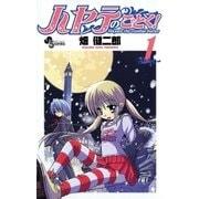 ハヤテのごとく! 1(小学館) [電子書籍]