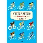 自転車の教科書 -身体の使い方編-(小学館) [電子書籍]
