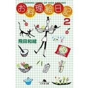 お料理絵日記2(幻冬舎) [電子書籍]