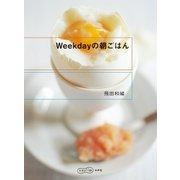 Weekdayの朝ごはん(幻冬舎) [電子書籍]