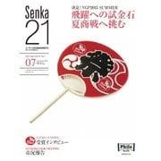 Senka21 2015年7月号(音元出版) [電子書籍]