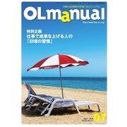 月刊OLマニュアル 2015年7月号(研修出版) [電子書籍]