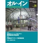 オル・イン  Vol.36(想研) [電子書籍]