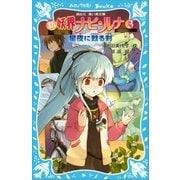 新 妖界ナビ・ルナ(3) 星夜に甦る剣(講談社) [電子書籍]
