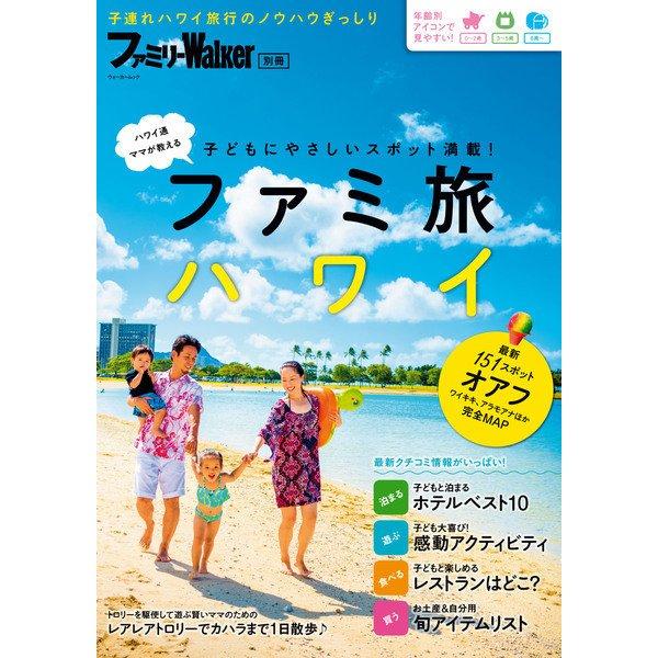 ファミリーWalker別冊 ファミ旅ハワイ(KADOKAWA) [電子書籍]
