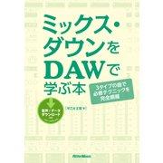 ミックス・ダウンをDAWで学ぶ本 3タイプの曲で必修テクニックを完全網羅(リットーミュージック) [電子書籍]