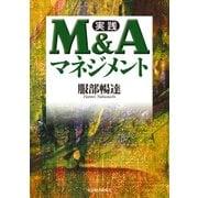 実践 M&Aマネジメント(東洋経済新報社) [電子書籍]