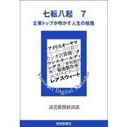 七転八起 7 企業トップが明かす人生の岐路(読売新聞) [電子書籍]