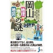 岡山「地理・地名・地図」の謎(実業之日本社) [電子書籍]
