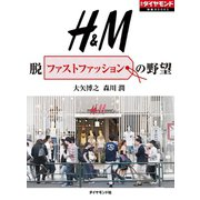 H&M 脱ファストファッションの野望(ダイヤモンド社) [電子書籍]