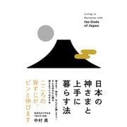 日本の神さまと上手に暮らす法(ダイヤモンド社) [電子書籍]