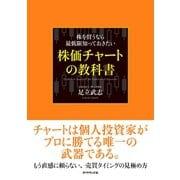 株価チャートの教科書(ダイヤモンド社) [電子書籍]