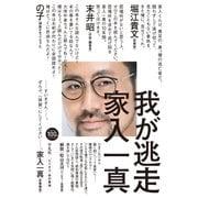 我が逃走(平凡社) [電子書籍]