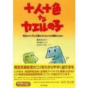 十人十色なカエルの子 特別なやり方が必要な子どもたちの理解のために(東京書籍) [電子書籍]