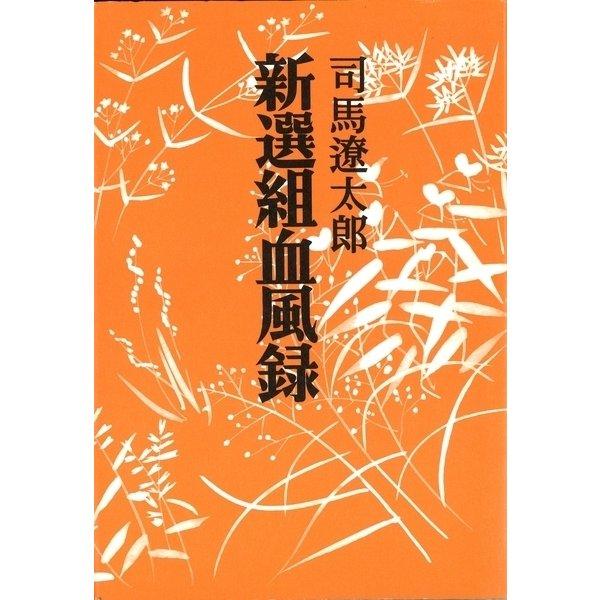 新選組血風録 〈新装版〉(中央公論新社) [電子書籍]