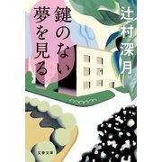 鍵のない夢を見る(文藝春秋) [電子書籍]