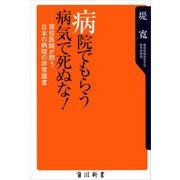 病院でもらう病気で死ぬな! 現役医師が問う、日本の病院の非常識度(KADOKAWA) [電子書籍]