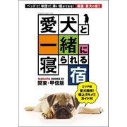 愛犬と一緒に寝られる宿 関東・甲信版(双葉社) [電子書籍]